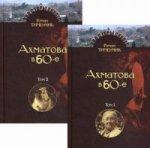 Последний поэт. Анна Ахматова в 60-е годы. В 2 т