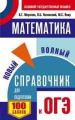 ОГЭ Математика Новый полный справочник