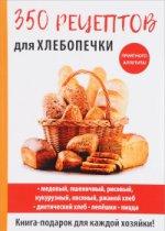 350 рецептов для хлебопечки. Красичкова А.Г