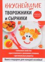 Вкуснейшие творожники и сырники. Серикова Г.А