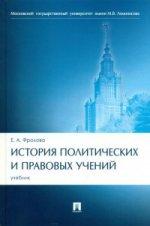 История политических и правовых учений.Учебник