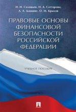 Правовые основы финансовой безопасности РФ.Уч.пос