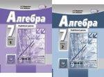 Алгебра 7кл [Учебник в 2-х частях] углублен.ФП