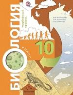 Биология 10кл [Учебник]