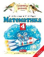 Математика 4клч1 [Учебник] ФГОС