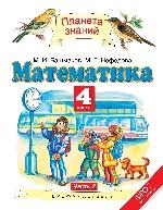 Математика 4клч2 [Учебник] ФГОС