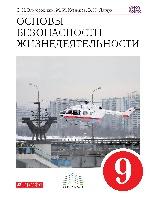 ОБЖ 9кл [Учебник] Вертикаль ФП