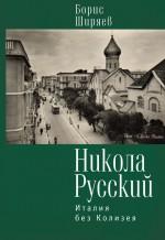 Никола Русский. Италия без Колизея (сборник)