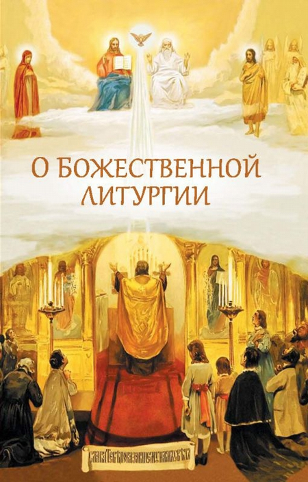О Божественной литургии