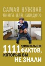 Любовь Владимировна Кремер. 1111 удивительных фактов, которых вы не знали