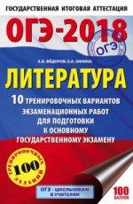 ОГЭ-18 Литература [10 трен.вар.экз.раб.] мал