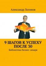 9 шагов к успеху после 30. Библиотека бизнес-лекаря