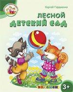 Академия котят. Лесной детский сад. 3+