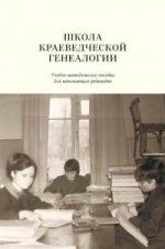Школа краеведческ.генеалогии: учебно-метод.пособие