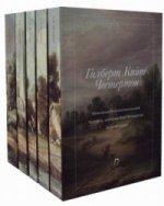 Собрание сочинений (комплект из 5 т.)