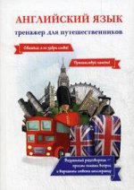 Оганян Жанна Львовна. Английский язык. Тренажер для путешественников. Разговорник 150x212