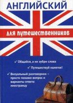 Жанна Оганян. Английский для путешественников. Разговорник для туриста