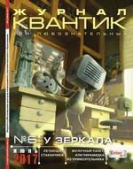 Квантик. Журнал чтобы любознательных. №06/2017