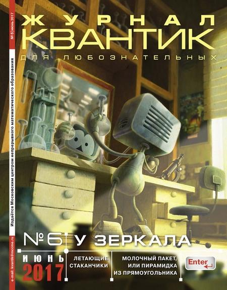 Квантик. Журнал для любознательных. №06/2017