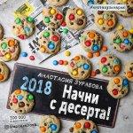 Начни с десерта! Календарь настенный на 2018 год