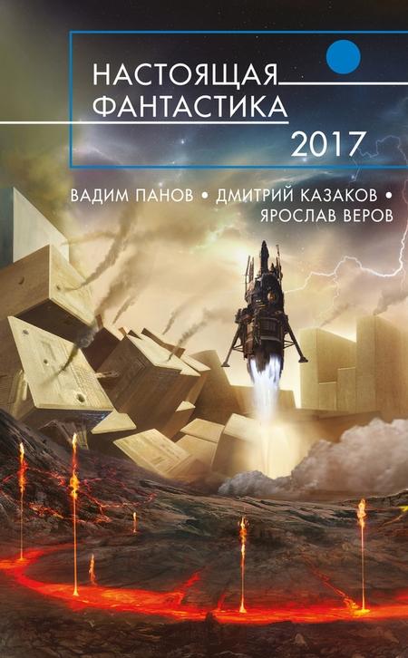 Настоящая фантастика – 2017 (сборник)