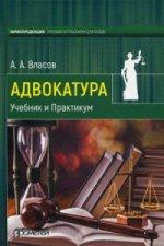 Адвокатура: Учебник и Практикум