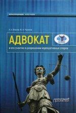 Адвокат и его участие в разрешении корпоративных споров: монография