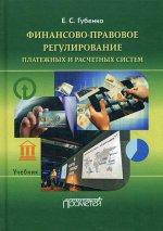 Финансово-правовое регулирование платежных и расчетных систем: Учебник