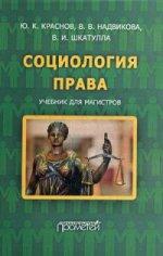 Социология права: Учебник для магистров
