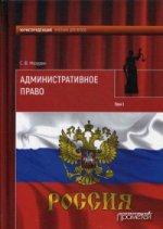 Административное право: Учебник для вузов. В 2 т. Т. 1