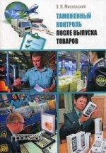 Таможенный контроль после выпуска товаров: Учебное пособие