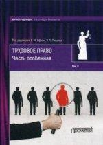 Трудовое право: Учебник для бакалавров. В 2 т. Т. 2.: Часть особенная