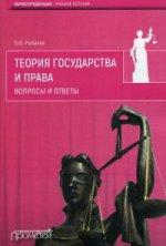 Рыбаков Олег Юрьевич. Теория государства и права. Вопросы и ответы 150x222