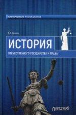 История отечественного государства и права: Учебное пособие для вузов. 5-е изд., доп. и перераб