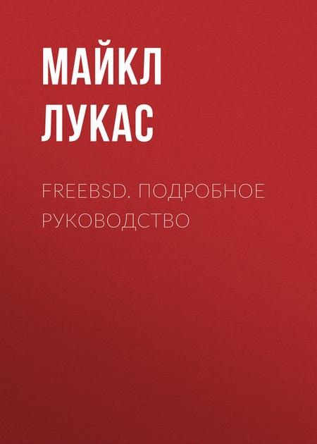 FreeBSD. Подробное руководство