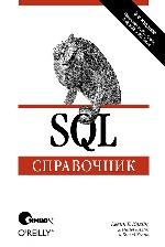 SQL. Справочник. 3-е издание