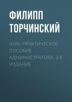 UNIX. Практическое пособие администратора. 2-е издание