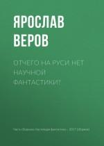 Отчего на Руси нет научной фантастики?
