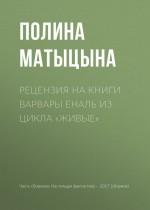 Рецензия на книги Варвары Еналь из цикла «Живые»