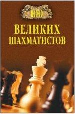 100 великих шахматистов