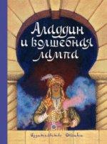 Михаил Александрович Салье. Аладдин и волшебная лампа 150x203