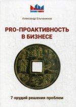 А. В. Ельчанинов. PRO - проактивность в бизнесе