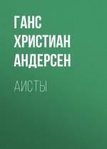 Аисты