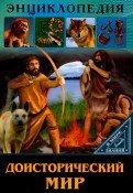 В мире знаний. Доисторический мир