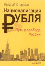 Национализация рубля—путь к свободе России (покет)