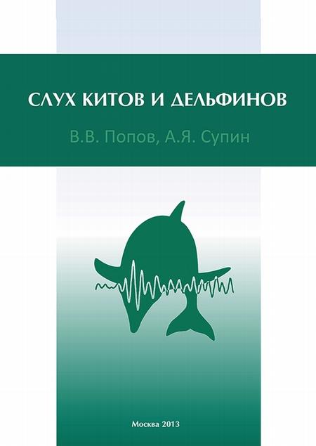 Слух китов и дельфинов