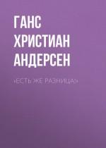 «Есть же разница!»