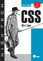 CSS. 100 и 1 совет. 3-е издание