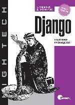 Django. Подробное руководство. 0-е издание