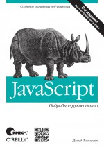 JavaScript. Подробное руководство. 6-е издание
